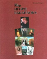 Book, The World of Igor Babailov, by V. Zakharov