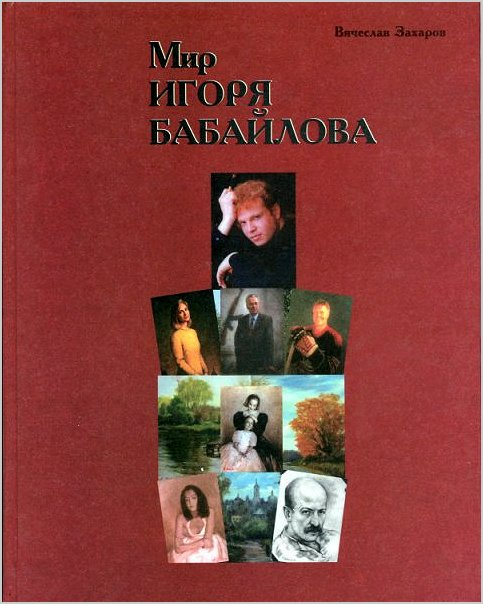 "Book ""The World of Igor Babailov"", published 2001"